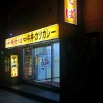 Dontei - 魅惑の黄色の看板(笑