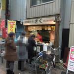 24598953 - ジョイフル三ノ輪の人気店