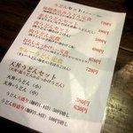 かまど - (2014,02/23)