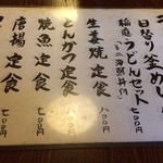 Kiguradiya - 新潟料理の人気店。この日もランチは品切れ続出でした^^;