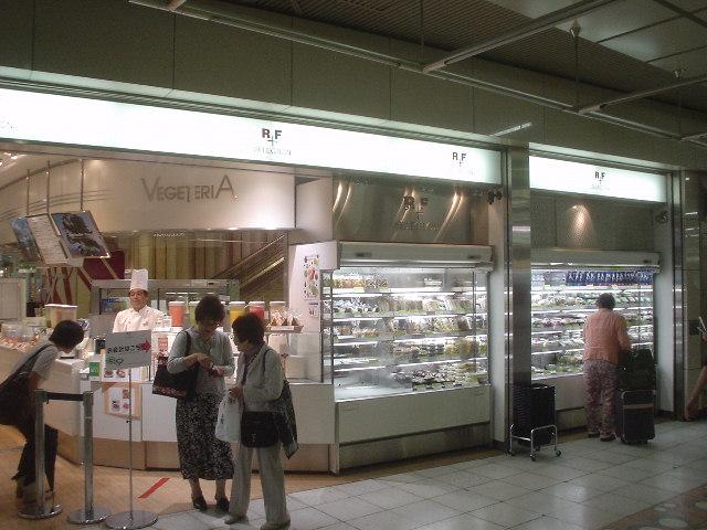 RF1 ルミネ新宿店