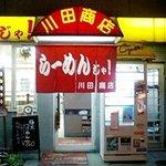 らーめんじゃ!川田商店 - 入口
