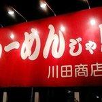 らーめんじゃ!川田商店 - この看板を目印に!