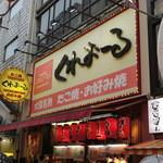 くれおーる 道頓堀店 -
