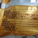 榮太楼 - なまどらチョコの原材料