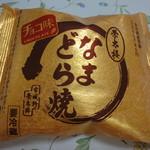 榮太楼 - なまどらチョコ200円
