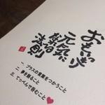てっぺん 渋谷 男道場 - ひとりさんみたいですね。