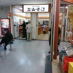 立山そば - JR富山駅構内の待合所やお土産屋と同じスペースにあります。