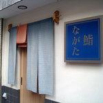 鮨ながた - 「鮨ながた」暖簾と看板