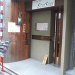 ダイニングバー ソウソウ - お店の入り口です