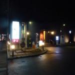 24615391 - 【H26.3.2】休日の夕方6時過ぎ入店です。
