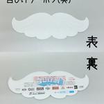 24616469 - 白ひげクーポン