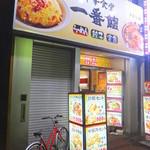 中華食堂 一番館 - 外観