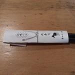 恵比寿横丁 肉寿司 - かわいい箸袋