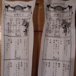 恵比寿横丁 肉寿司 - 私大吉、ツレ吉でした。