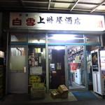 上州屋酒店 -