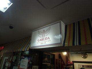 ガルーダ - 店の看板