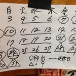 肥後っ子 大石家 - 3/17(月)が大石さん引退のX-DAY。大石さんご本人から連絡を頂きました。上記の写真の14日〜17日は営業に変更です。 3/3/2014