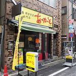 24624141 - あぺたいと 板橋店