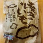 ドン・キホーテ - 料理写真:焼きいも:袋入り図 by ももち