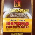 ドラゴンカレー - 100円割引券