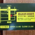 ドラゴンカレー - 店の地図