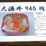 24631217 - 大漁丼