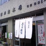 日乃出本店 - @入口前写真