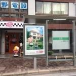 13Diner - バス停 目の前が目印!!
