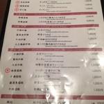 中国飯店 - メニュー(2014.02)