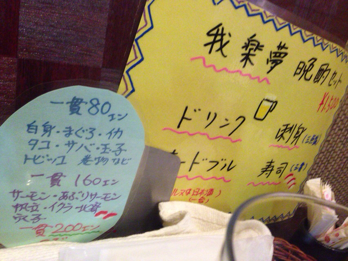 我楽夢Ryoma