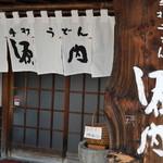 手打ちうどん源内 - 志度町にもお店はありますが、ここは高松店です。