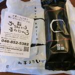 和菓子司いづみや - 『かりんとうまんじゅう』6ケ入り・600円。