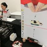 和菓子司いづみや - 2013年1月。水戸の京成で『大グルメ展』に出店されていました。