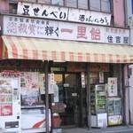 一里飴本舗 住吉屋製菓 -