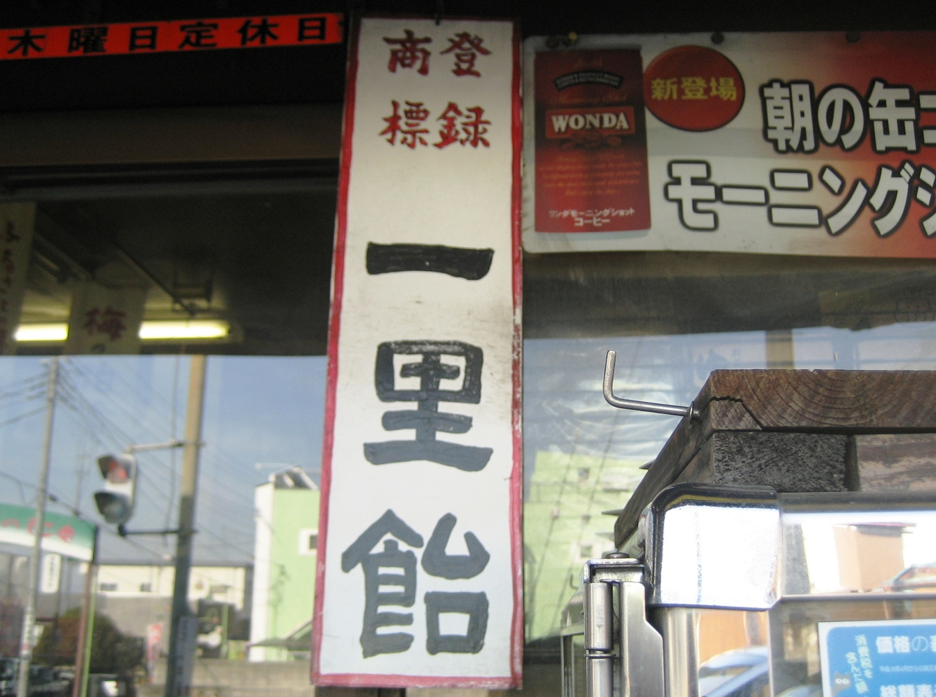 一里飴本舗 住吉屋製菓