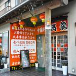 中国料理 萬龍 - 店舗入り口