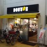 ドトールコーヒーショップ - 商店街の中にあります