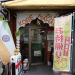 神戸マハル - こちらが正面玄関