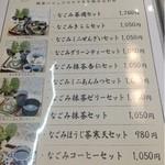 松鶴園 -