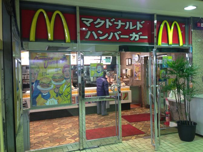 マクドナルド 金岡エブリー店