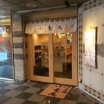 小麦庵 - 【小麦庵】は、ゆいレール「県庁前」駅より徒歩5分。沖縄セルラービルの大きなビルが目印です。