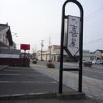 パンの喜屋 - 看板 奥が駅方向 麺屋新三の手前がこちら ト一屋が道路挟んで向かい