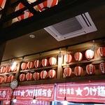 竹本商店☆つけ麺開拓舎 - 派手です!