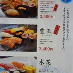 24666647 - 寿司はそこそこのお値段になっています