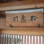 松寿司 - ☆こちらの看板が目印です(*^^)v☆