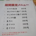ケンちゃんかき - [2014.03]期間限定メニュー。アンコウ鍋もありますよ。