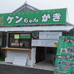 ケンちゃんかき - [2014.03]新店舗5つからこちらをセレクト。