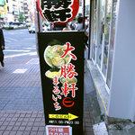 大勝軒まるいち - 歌舞伎町ドンキホーテのはす向かいにいきなりこの看板。