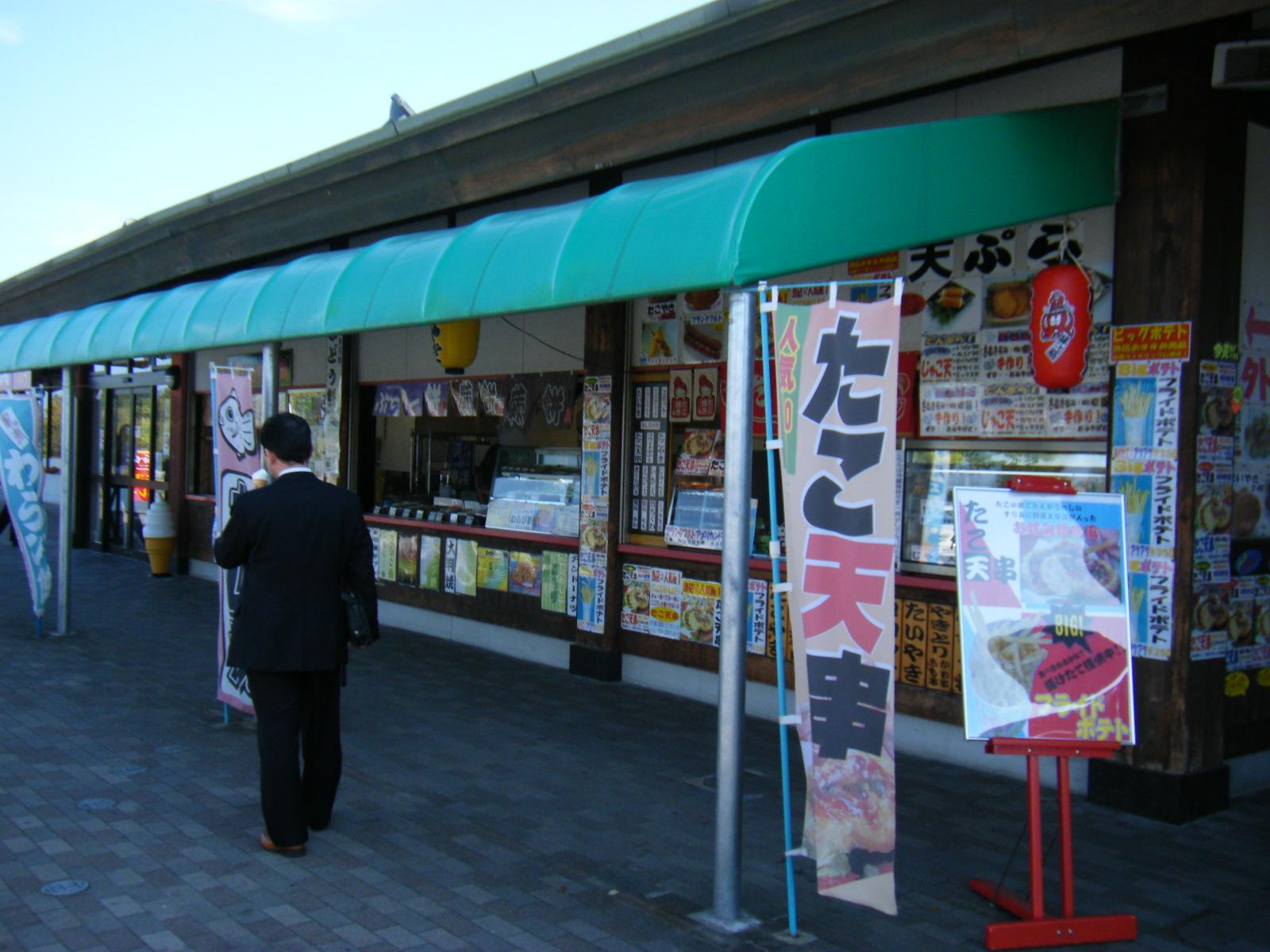 津田の松原サービスエリア(下り線) スナックコーナー
